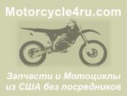 Запчасти для мотоциклов из США Ярославль
