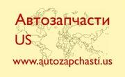 Автозапчасти из США Ярославль