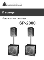 Акустическая система T-Acoustics SP-2000 (2 кВт)